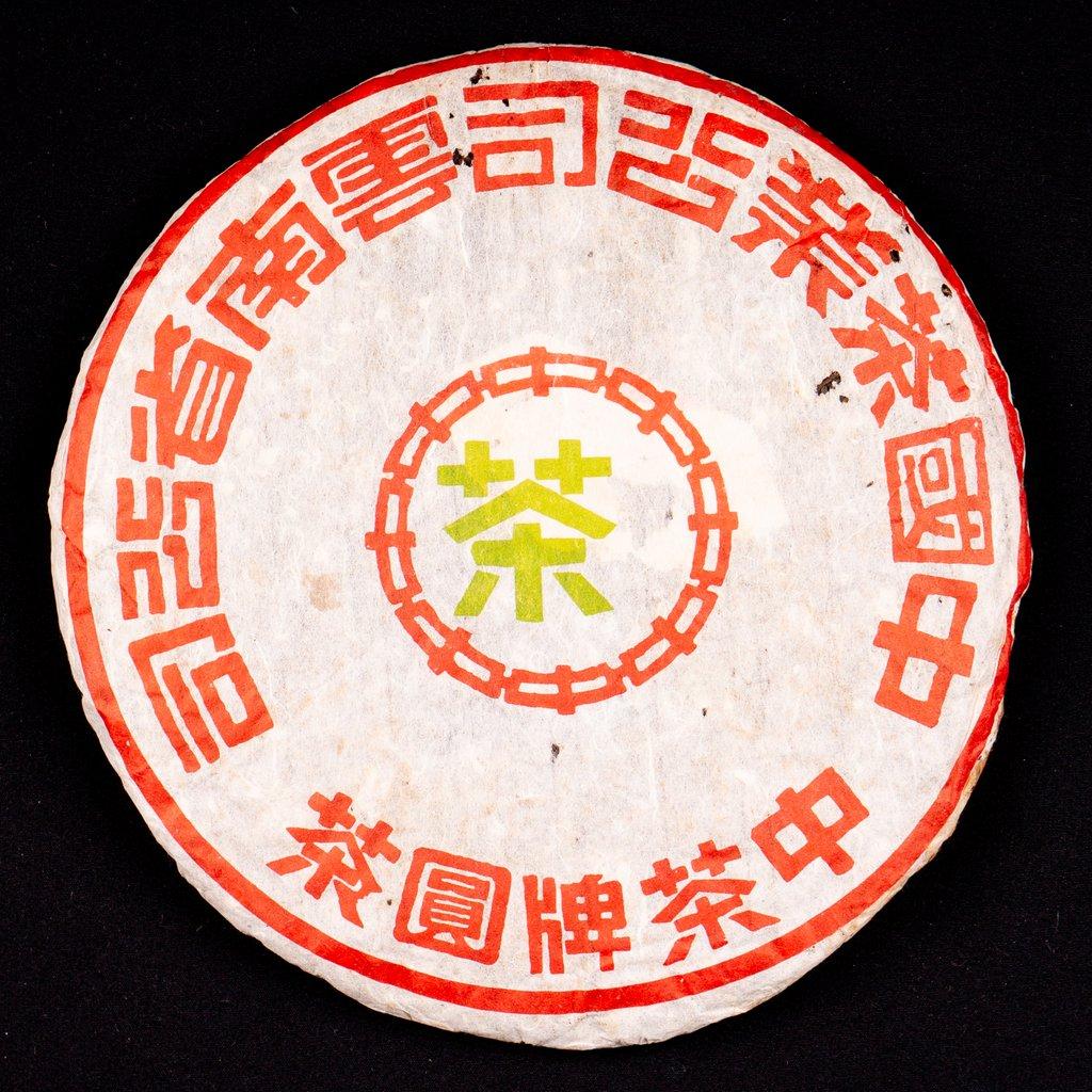 Third eye (Yiwu) – 1999 Sheng Puerh