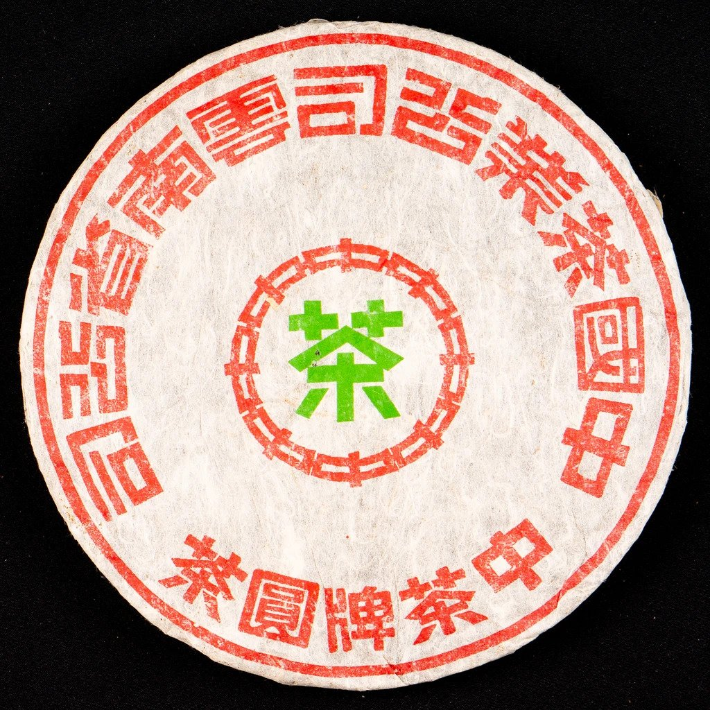 Old Puerh Price and Buying guide